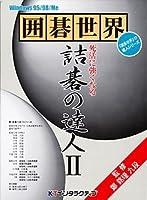 囲碁世界 詰碁の達人 2 応用編