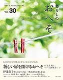 暮らしのおへそ Vol.30 (私のカントリー別冊)