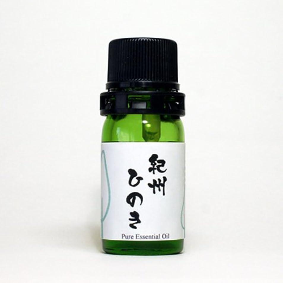 加害者蜜政令和精油 紀州ひのき(和歌山県産) エッセンシャルオイル 5ml