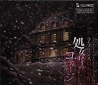 フルハウスキス アドベンチャードラマCD‾ラ・プリンス殺人事件 処女雪のコテージ‾