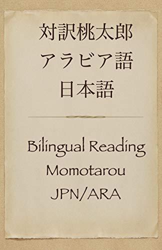 対訳桃太郎日本語アラブ語
