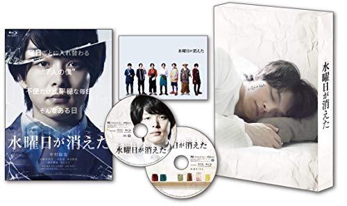 水曜日が消えた 豪華盤 [Blu-ray]