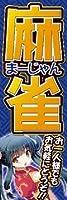 のぼり旗スタジオ のぼり旗 麻雀014 大サイズ H2700mm×W900mm