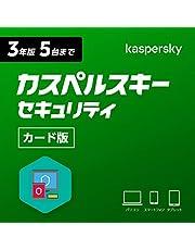 【Amazon.co.jp限定】カスペルスキー セキュリティ (最新版) | 3年 5台版 | カード版 | ウイルス対策 | Windows/Mac/Android/対応