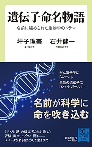 遺伝子命名物語-名前に秘められた生物学のドラマ (中公新書ラクレ, 742)