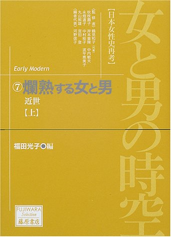 女と男の時空「日本女性史再考」〈7〉爛熟する女と男―近世(上) (藤原セレクション)の詳細を見る