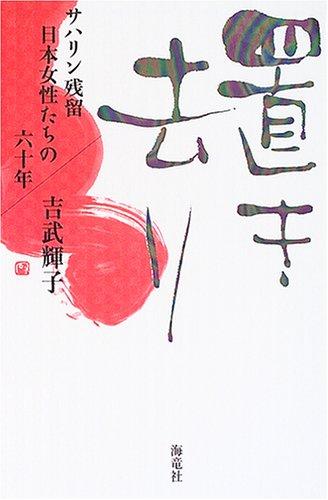 置き去り―サハリン残留日本女性たちの六十年