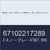 BMW MINI(ビー・エム・ダブリュー ミニ) FスノーブレードSET R60 67102217289.