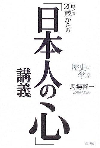 20歳(はたち)からの「日本人の心」講義