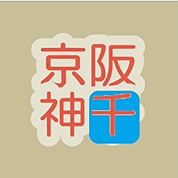 Keihanshin Sen (feat. GUMI)