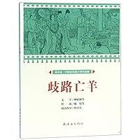 歧路亡羊/课本绘中国连环画小学生读库
