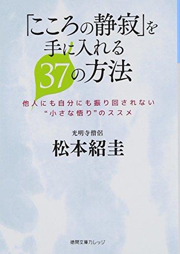 Kokoro no seijaku o te ni ireru sanjunana no hoho : Tanin nimo jibun nimo furimawasarenai chisana satori no susume.