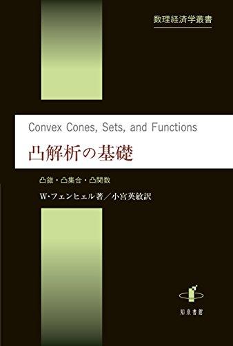 『凸解析の基礎: 凸錐・凸集合・凸関数 (数理経済学叢書)』のトップ画像