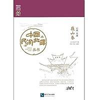 中国民间故事丛书(云南大理巍山卷)