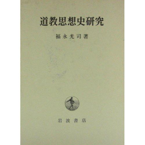 道教思想史研究