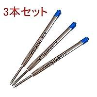 パーカー PARKER ボールペン用 替え芯 3本セット クインクフロー リフィール ブルー F(細字) S11643320 1950368