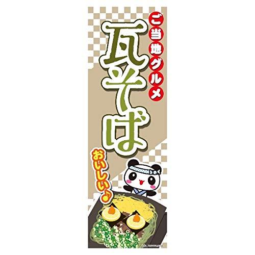 のぼり/のぼり旗『瓦そば/瓦蕎麦/山口名物』180×60cm B柄