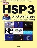 逆引きHSP3プログラミング事典 応用編 (I・O BOOKS)