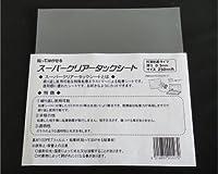 スーパークリアータックシート 片面タイプ 250×250mm 0.5mm厚