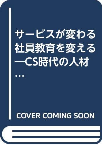 Tip of human resource development of age-CS to change the employee training that the service change (1993) ISBN: 4871903664 [Japanese Import]