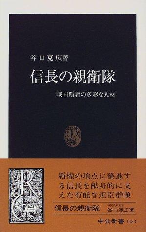 信長の親衛隊―戦国覇者の多彩な人材 (中公新書)