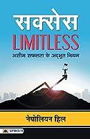 Success Limitless
