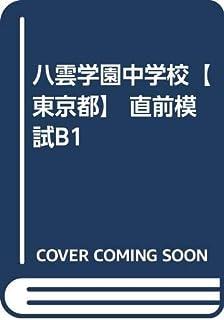 八雲学園中学校【東京都】 直前模試B1