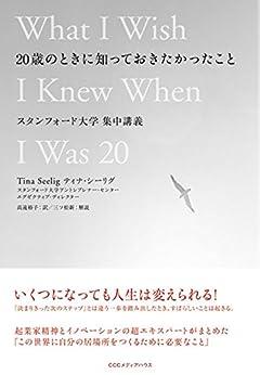 [ティナ・シーリグ, 高遠 裕子, 三ツ松 新]の20歳のときに知っておきたかったこと スタンフォード大学集中講義