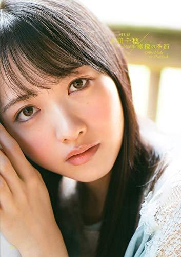STU48石田千穂ファースト写真集 檸檬の季節 (アーティストシリーズW)