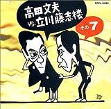 高田文夫VS立川藤志楼(7)