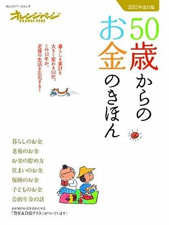 50歳からのお金のきほん 2011年増補改訂版 (オレンジページムック)