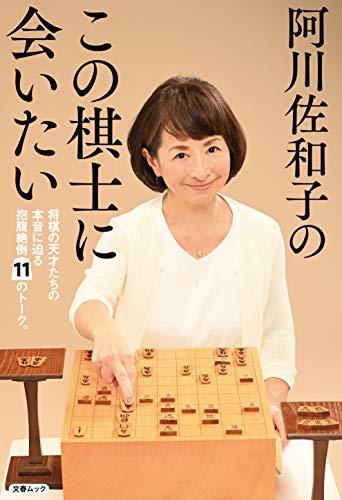 文春ムック 阿川佐和子のこの棋士に会いたい