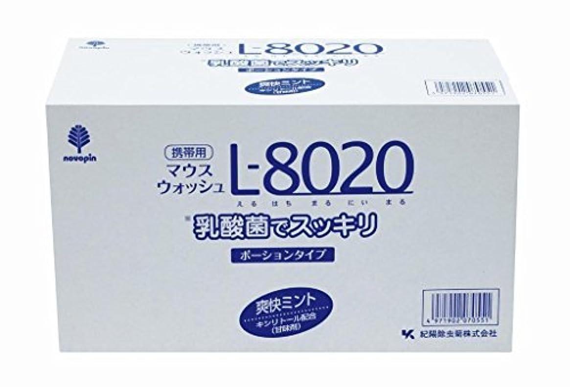 ロッカー種をまくクリスマスクチュッペL-8020爽快ミントポーションタイプ100個入(アルコール) 【まとめ買い10個セット】 K-7055 日本製 Japan