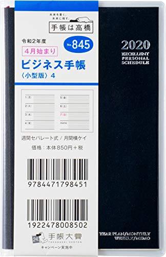 高橋書店『ビジネス手帳小型版4(No.845)』