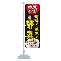 地元応援新鮮野菜 のぼり旗(レギュラー60x180cm 左チチ 標準)