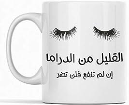 Drama Mug 350ml for Tea and Coffee