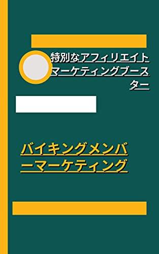 Viking Member Marketing (Japanese Edition)