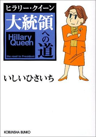 ヒラリー・クイーン――大統領への道 (光文社文庫)