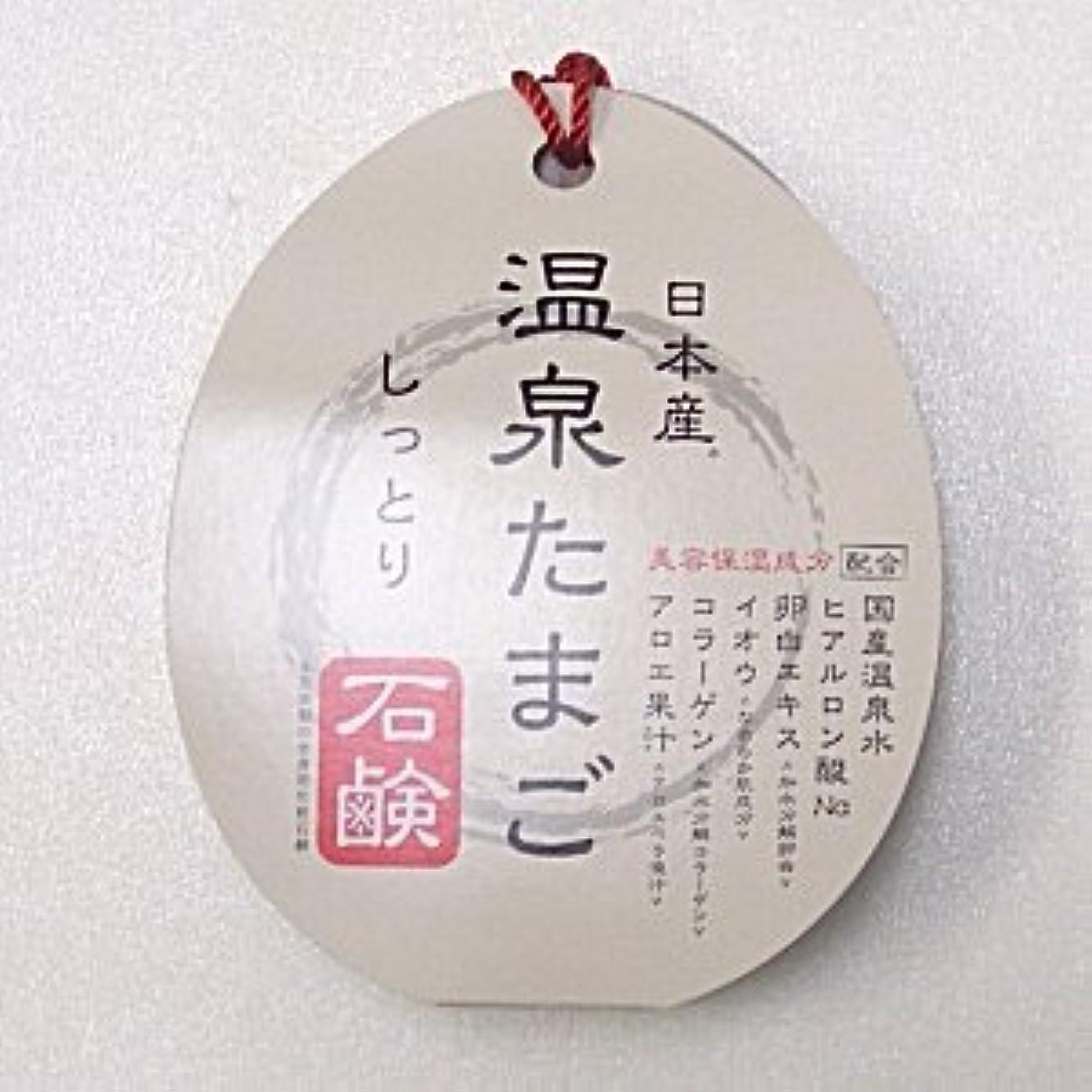 結婚朝の体操をするペッカディロ日本産 温泉たまご石鹸 しっとりタイプ 75g