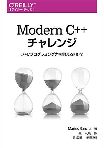 Modern C++チャレンジ ―C++17プログラミング力を鍛える100問