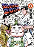 狂四郎2030 8 (ジャンプコミックスデラックス)