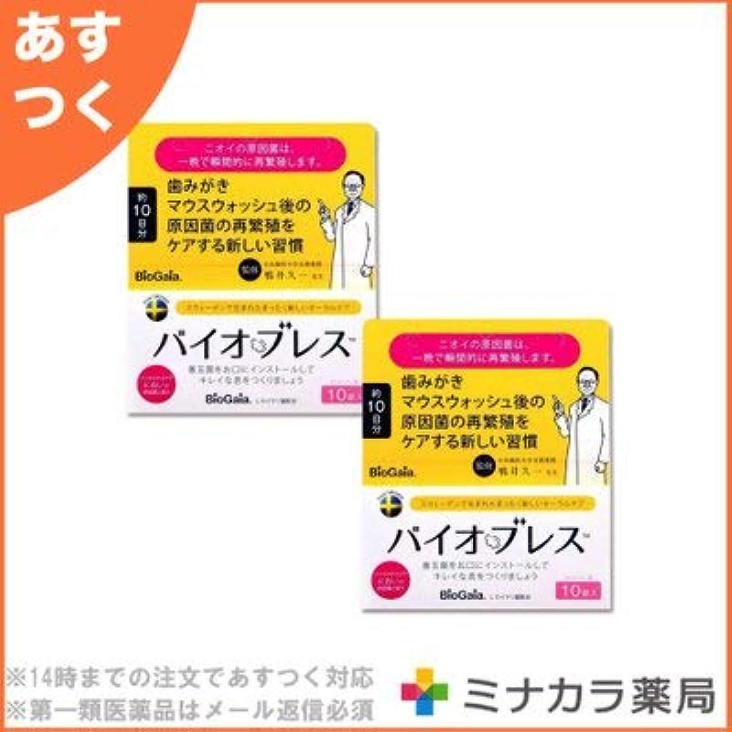 創始者手術勝利した【セット品】バイオブレス 10錠入 (ストロベリー味)×2個
