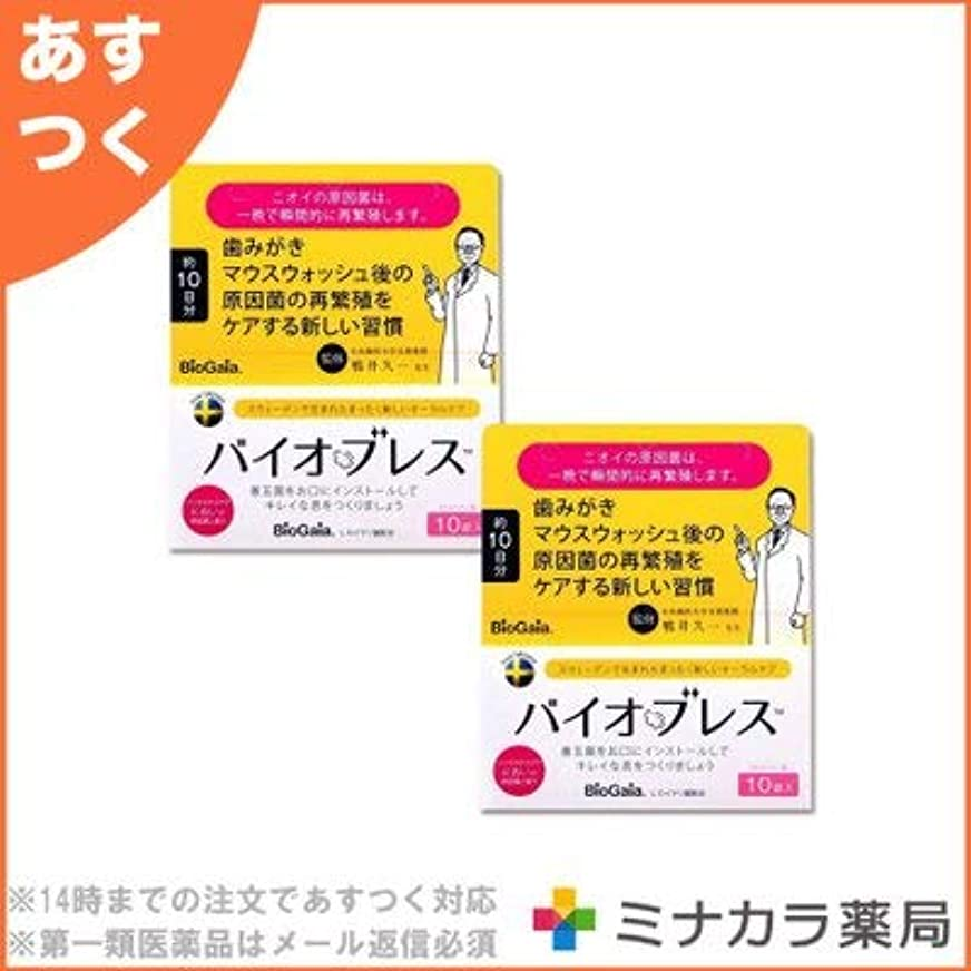 投獄牧師ブレース【セット品】バイオブレス 10錠入 (ストロベリー味)×2個
