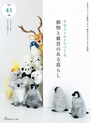 羊毛フェルトでつくる 動物と雑貨のある暮らし