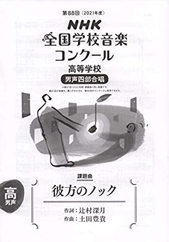 第88回(2021年度) NHK全国学校音楽コンクール課題曲 高等学校 男声四部合唱 彼方のノック