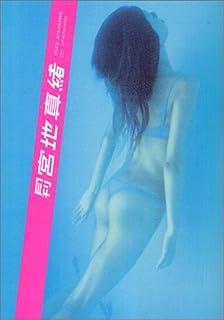 月刊 宮地真緒 (SHINCHO MOOK 064)