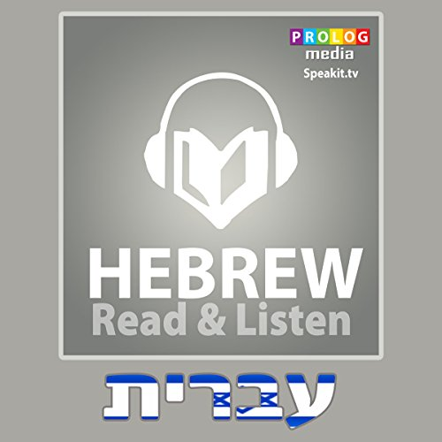 Hebrew Phrase Book audiobook cover art