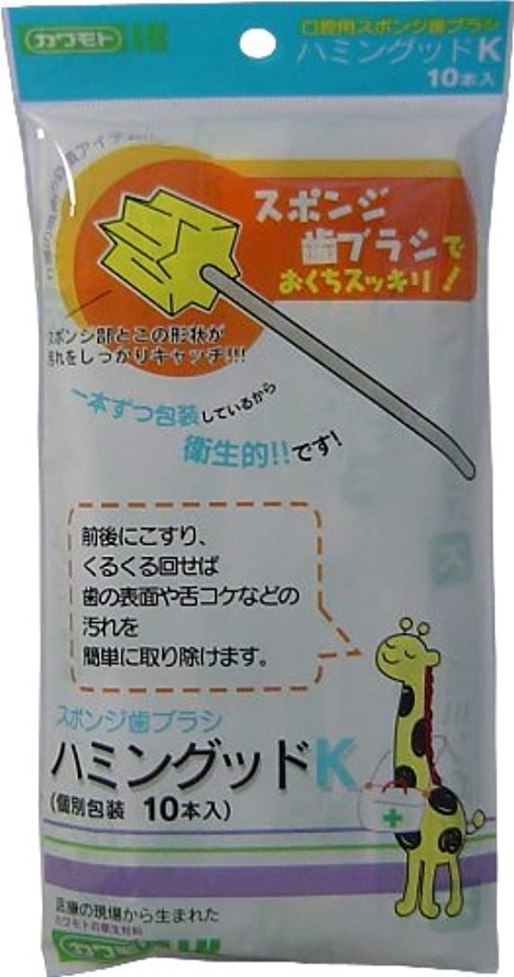 配偶者宝振りかけるスポンジ歯ブラシ ハミングッドK 10本入(個別包装)