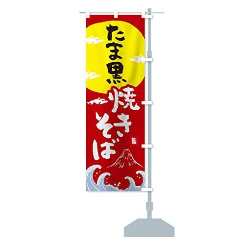 たま黒焼きそば のぼり旗 サイズ選べます(ハーフ30x90cm 右チチ)