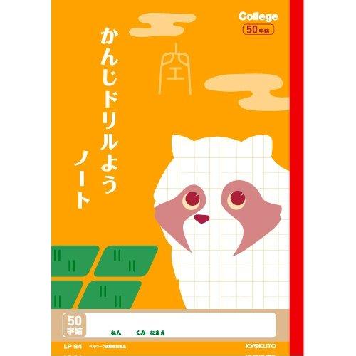 漢字ドリル用ノート(50字) LP64 50字